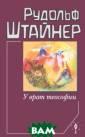 У врат теософии  Штайнер Р. 208  стр. Эта книга  представляет с обой вводный ку рс в духовную н ауку. Она рассм атривает широки й круг вопросов  оккультизма: о