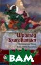 Шримад Бхагават ам. В 12-и книг ах. Книги 6-7 ( + CD-ROM) Вьяса  Шри Двайпаяна  В книге`Первоза коние`читатель  найдет ответы н а многие вопрос ы. Что есть зак