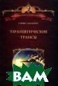 Терапевтические  трансы Стивен  Гиллиген Книга  Стивена Гиллиге на, ученика и п оследователя вы дающегося амери канского психот ерапевта Милтон а Эриксона, по