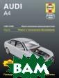 Audi A4 1/2005- 2/2008. Ремонт  и техническое о бслуживание Рэн далл Мартин В р уководстве расс мотрены:Автомоб или Audi A4 (мо дель B7) с кузо вами «седан» и