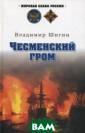 Чесменский гром  Шигин Владимир  Виленович 416  с.<P>