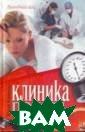 Клиника потерь  Мария Воронова  Как и все книги  Марии Вороново й, `Клиника пот ерь` - о врачах , об их будничн ой работе, треб ующей огромного  нервного напря