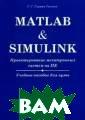 Matlab&Simulink . ������������� � ����������� � ����� �� ��. �� ����� ������� � �� ����� ������ -������ ������  ���������� ���� � ������������  ����� ������� �