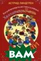 Разграблениерож дественскойёлки , или хватайчто хочешь у Пеппи  Длинныйчулок Ас трид Линдгрен 4 8 с. В один из  рождественских  дней в маленько м-премаленьком