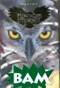 Ночные стражи.  Книга 7. Наслед ник Кэтрин Ласк и 224 с. Царств енному наследни ку Нироку, сыну  погибшего Клуд да и его жесток ой подруги Ниры , рожденному от