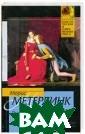 Пелеас и Мелиса нда. Принцесса  Мален Морис Мет ерлинк 224 с. П рославленные пь есы Метерлинка  `Принцесса Мале н` и `Пелеас и  Мелисанда` вошл и в золотой фон