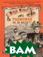 Талисман из Ла  Виллетт Изнер К лод 384 стр. Ис торические дете ктивы Клода Изн ера завоевывают  мир. В романе  `Талисман из Ла  Виллетт` читат ель вместе с уж