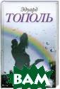 Настоящая любов ь, или Жизнь ка к роман Эдуард  Тополь 384 с.Не выдуманные исто рии о жизни и н астоящей любви. ISBN:978-5-17-0 72252-5