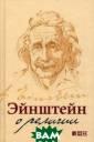 Эйнштейн о рели гии А. Эйнштейн  Цитата `В свое й борьбе за эти ческое добро уч ителя от религи и должны иметь  муже ство отказ аться от доктри ны Бога как лич
