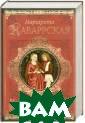 Гептамерон. Кла ссики и совреме нники. Маргарит а Наваррская. 6 40 стр.Маргарит а Наваррская (1 492 - 1549) был а не просто одн ой из первых же нщин-писательни