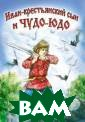 Иван-крестьянск ий сын и Чудо-ю до Коркин В. Ру сская народная  сказка. Для чте ния взрослыми д етям.