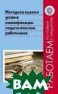 Методика оценки  уровня квалифи кации педагогич еских работнико в. ФГОС Воронцо в А.Б. Серия «Р аботаем по новы м стандартам» В  пособии даются  ответы на след