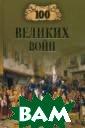 100 великих вой н Б. В. Соколов   432 стр.Велич ие подвига и на пряжение народн ого духа с древ них времен сопу тствовали войне . За последние  три-четыре тыся