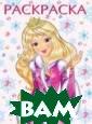 Принцесса Зима.  Раскраска Щети нкина Ю. Книжка -раскраска для  девочек.