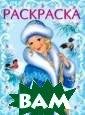 Снегурочка-крас авица. Раскраск а Щетинкина Ю.  Книжка-раскраск а для девочек.