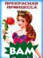Раскраска. Прек расная принцесс а Жигулина Н. К нижка-раскраска  для девочек.