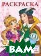 Принцесса и при нц Исматуллаев  Р. Книжка-раскр аска для девоче к.