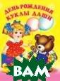 Раскраска. День  рожденья куклы  Даши Фаттахова  Н. В этой раск раске представл ены рисунки для  девочек! Раскр ашивание картин ок развивает мы шление, мелкую