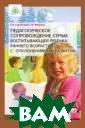 ПЕДАГОГИЧЕСКОЕ  СОПРОВОЖДЕНИЕ С ЕМЬИ, ВОСПИТЫВА ЮЩЕЙ РЕБЕНКА РА ННЕГО ВОЗРАСТА  С ОТКЛОНЕНИЯМИ  В РАЗВИТИИ Елен а Антоновна Стр ебелева В книге  представлены т