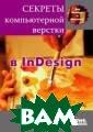 ������� ������� ����� ������� �  InDesign ��� M acintosh � Wind ows ����� ����  � ��������� ��� ���� ����������  ������ ������  � InDesign - �� �������� ��� ��