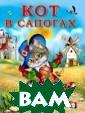 Кот в сапогах П риходкин И. Для  чтения взрослы ми детям.