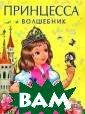 Принцесса и Вол шебник Гурина И .В. Для чтения  взрослыми детям .