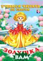 Золушка Фаттахо ва Н. Эта книжк а со сказкой о  Золушке поможет  вашему ребенку  научиться чита ть по слогам. Д ля детей младше го школьного во зраста. <b>ISBN