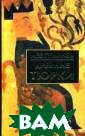 Древние тюрки Г умилев Лев Нико лаевич Книга по священа малоизу ченному периоду  мировой истори и VI-VIII вв. н .э., когда на п росторах Еврази и зародилась и