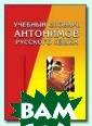 Учебный словарь  антонимов русс кого языка Введ енская Л.А. 320  стр.ISBN:5-241 -00465-3