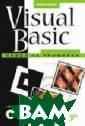 Visual Basic. О свой на примера х (+ CD-ROM) Ни кита Культин Ра ссмотрены приме ры на языке Vis ual Basic - от  простейших до п риложений работ ы с графикой, м