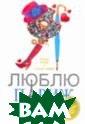 Я люблю Париж К елк Линдси 320  с.<P>Приключени я Энджи Кларк -  покорившей сер дца миллионов ч итательниц по в сему миру герои ни легендарных  по популярности