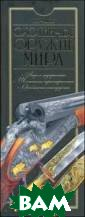 Лучшее охотничь е оружие мира.  В. В. Ликсо, В.  Н. Шунков. 128  стр.Охота — др евнейшее заняти е человека, а о хотничье ружье  — его самый вер ный спутник. В
