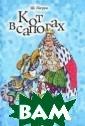 Кот в сапогах ( + DVD-ROM) Ш. П ерро В книгу вк лючены сказки р азных авторов:  `Кот в сапогах`  и `Подарки феи ` Ш.Перро, а та кже `Король Дро здобород` брать