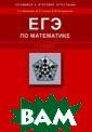 ЕГЭ по математи ке. 11 класс Л.  О. Денищева, Ю . А. Глазков, Б . М. Писаревски й В пособии пре дставлены матер иалы для подгот овки к ЕГЭ по м атематике в 11