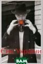 Син України. Ед іт фон Зальбурґ  Едіт фон Зальб урґ ISBN:978617 5692035