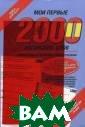 Мои первые 2000  испанских слов . Учебный слова рь с примерами  словоупотреблен ия Козлова Е. И . 512 с.Этот уч ебный словарь с одержит 2000 на иболее употреби