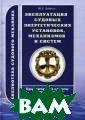 Эксплуатация су довых энергетич еских установок , механизмов и  систем. Практич еские советы и  рекомендации Ю.  Г. Дейнего Кни га написана в с оответствии с т