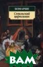 Севильский цирю льник. Женитьба  Фигаро Бомарше  `Севильский ци рюльник` (1775)  и `Женитьба Фи гаро` (1784) -  две бессмертные  комедии, ставш ие вершиной тво