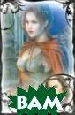 Знак королевы в ампиров. / The  Mark of the Vam pire Queen. Джо й У. Хилл. / Jo ey W. Hill. 544  стр.Второй ром ан цикла «Корол ева вампиров».П олное подчинени