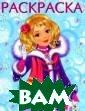 Зимняя модница.  Раскраска Жига рев В. Раскраши вание раскрасок  - одно из самы х любимых детск их занятий, оче нь увлекательно е, развивающее  и познавательно