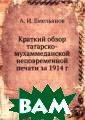 ������� ����� � �������-������� ������� ������� ������ ������ � � 1914 �. �. �.  ��������� ���� ���������� � �� ���������� ���� ����� ��������� � ������� 1915