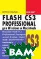 Flash CS3 Profe ssional для Win dows и Macintos h Кетрин Ульрих  Применение тех нологии Flash п озволяет быстро  и эффективно с оздавать Intern et-приложения,