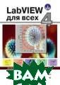 LabVIEW для все х - 4 изд Д. Тр евис 904 стр.В  книге приведено  описание функц иональных элеме нтов среды прое ктирования вирт уальных приборо в LabVIEW 2010.