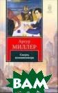 Человек, которо му так везло. В се мои сыновья.  Смерть коммиво яжера Миллер А.  316 с.Три вели кие пьесы Артур а Миллера.Пьесы , вошедшие в зо лотой фонд драм
