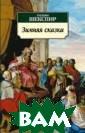 Зимняя сказка.  Серия: Азбука-к лассика (pocket -book) Уильям Ш експир 256 стр.  Представленная  в настоящем из дании `Зимняя с казка` наряду с  `Бурей` была с