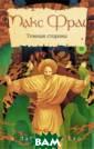 Темная сторона  Фрай М. 383 стр Некоторые книги , в точности ка к совы Дэвида Л инча, - «не то,  чем кажутся».  «Темная сторона » - одна из так их книг. Читате