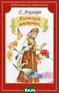 Аленький цветоч ек С. Аксаков П редлагаем вашем у вниманию сбор ник рассказов С .Аскакова `Ален ький цветочек`.  <b>ISBN:978-5- 93833-816-6,978 5906093325 </b>