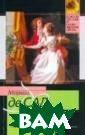 Эрнестина и дру гие новеллы Мар киз де Сад 416  с.Новеллы марки за де Сада. Они  остроумны, сле гка фривольны и  очень, очень з абавны. Они лег ко и весело пар