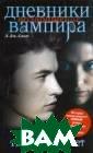 Дневники вампир а. Возвращение.  Тьма наступает .  The Vampire  Diaries: The Re turn: Nightfall . Л. Дж. Смит.  / Lisa J. Smith . Первый роман  трилогии «Возвр