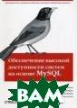 Обеспечение выс окой доступност и систем на осн ове MySQL Чарль з Белл, Мэтс Ки ндал, Ларс Талм анн Данная книг а — подробное р уководство по о беспечению высо
